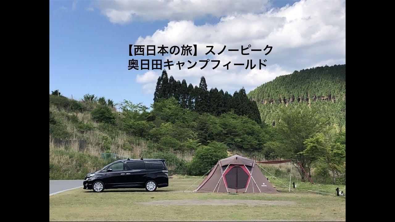 奥 日田 スノーピーク