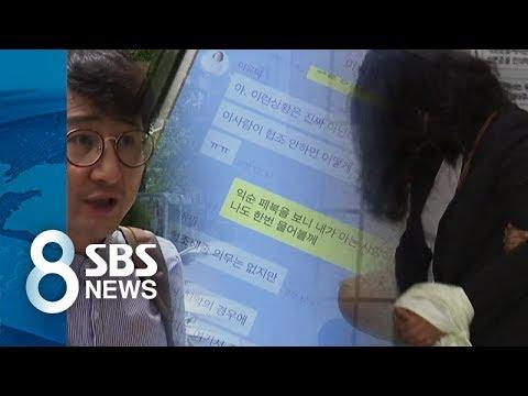 허술한 검증이 만들어낸 '대국민 사기극' / SBS