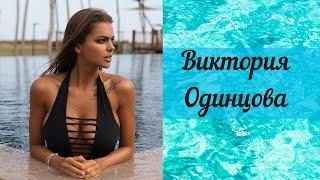 Фитнес модель Виктория Одинцова | Мотивация | Спорт