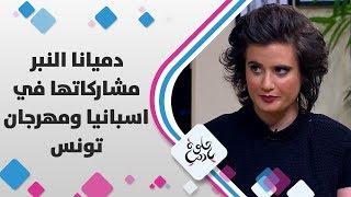 دميانا النبر - مشاركاتها في اسبانيا ومهرجان تونس ومتابعة دراستها في الماجستير