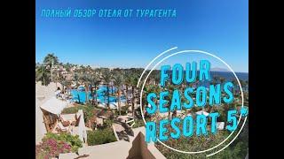 FOUR SEASONS RESORT 5 обзор отеля от турагента