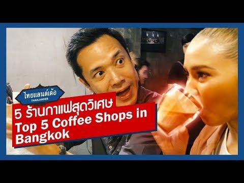[Eng Sub] 5 ร้านกาแฟสุดวิเศษของธารา | Tara&39;s Top 5 coffee shops in Bangkok