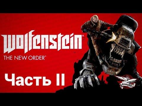 Стрим - Wolfenstein: The New Order - Часть 2