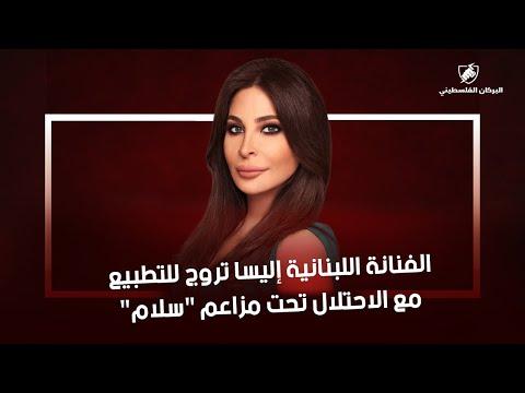 الفنانة اللبنانية إليسا تروج للتطبيع مع الاحتلال تحت مزاعم سلام