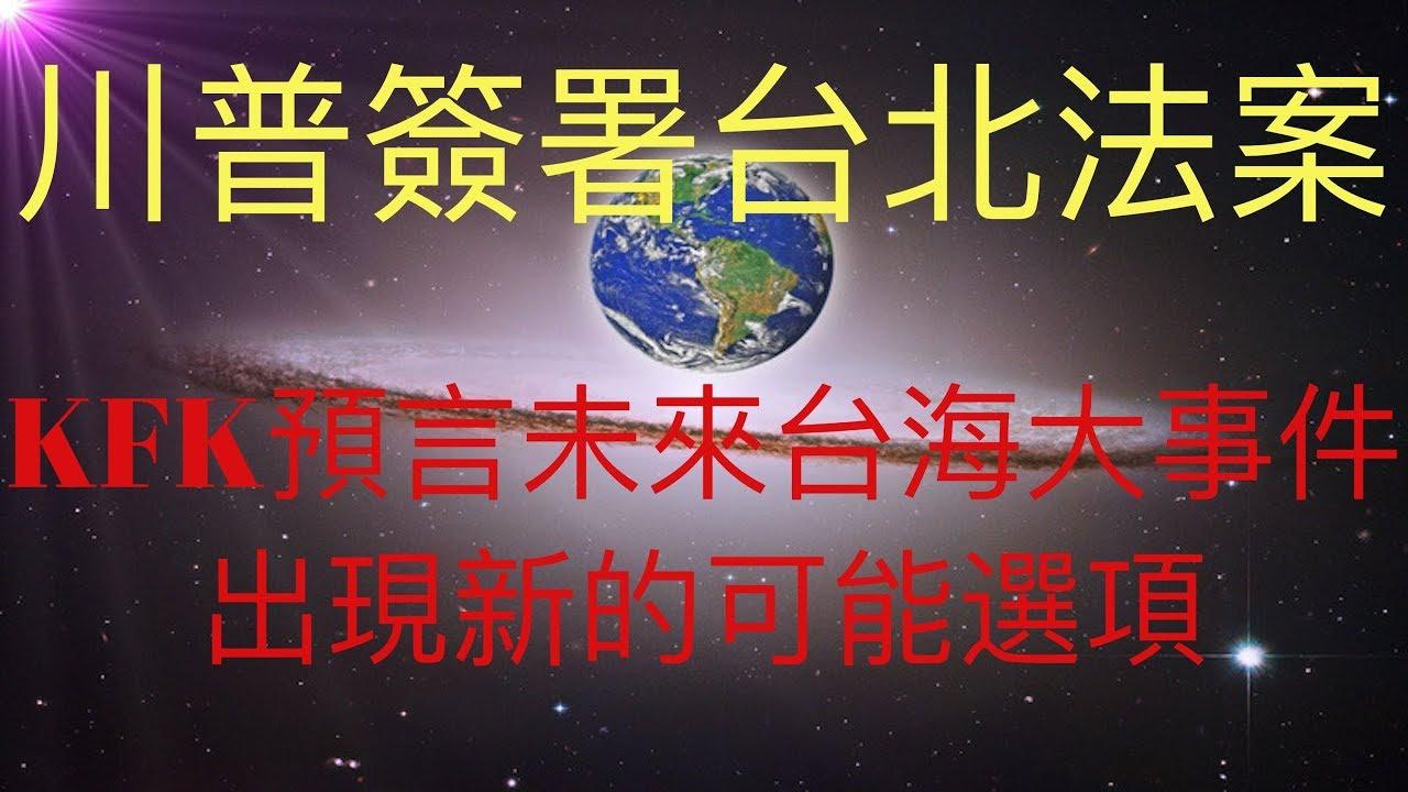 川普簽署臺北法案,臺灣防控virus出色。深度解析KFK 2060豆瓣未來人預言的2022年臺海大事件的一種新可能選項 ...