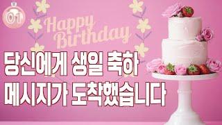 당신에게 생일 축하 메시지가 도착했습니다(01)