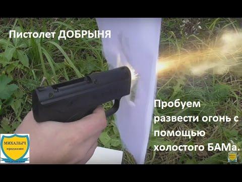 Аэрозольный пистолет ДОБРЫНЯ (без лицензии). Пробуем развести огонь с помощью холостого БАМа.