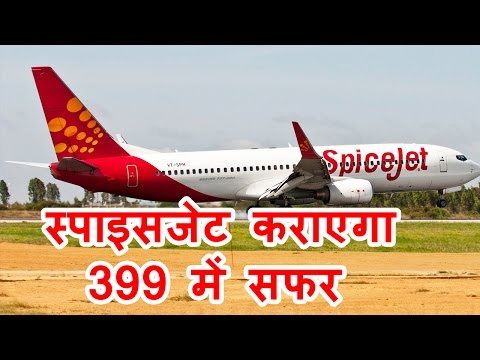 Independence Day पर SpiceJet का Bumper Offer, 399 में Flight का Ticket