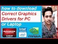 How to Download Correct Graphics Drivers for Laptop or PC - Hindi Tutorial