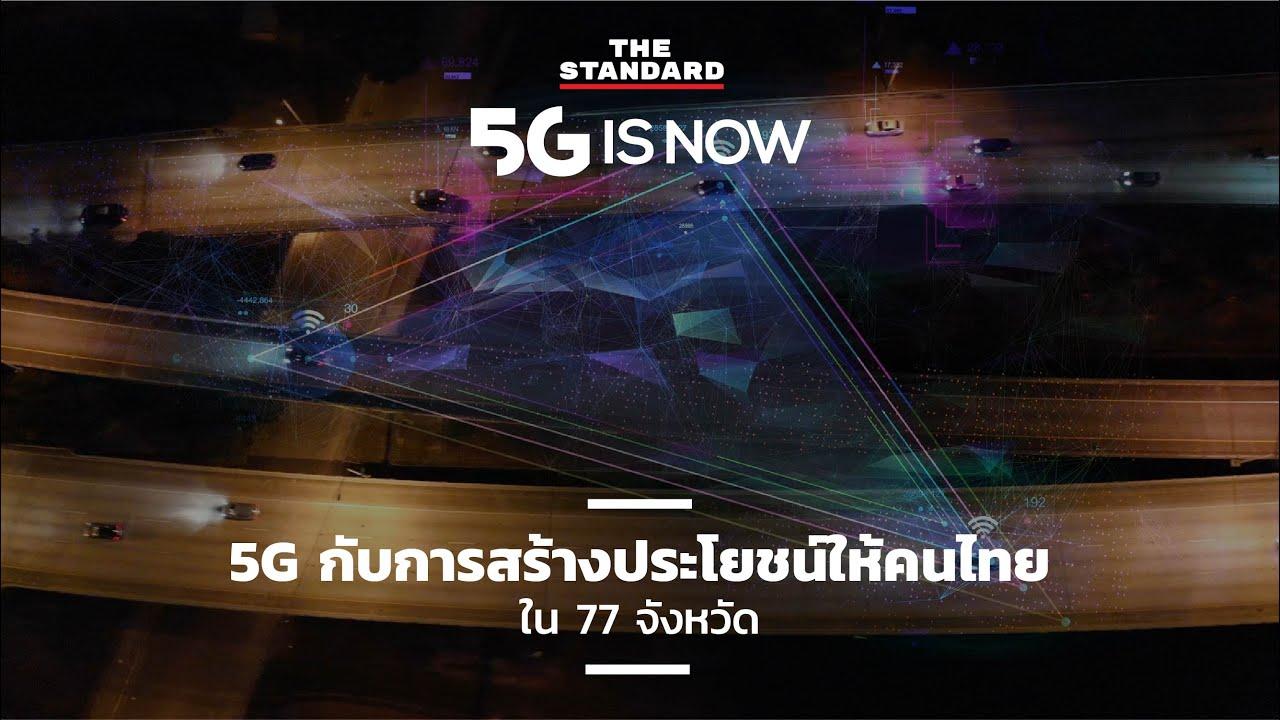 5G กับการสร้างประโยชน์ให้คนไทยใน 77 จังหวัด