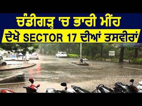 Exclusive : Chandigarh में Heavy Rain, देखें Sector 17 की तस्वीरें