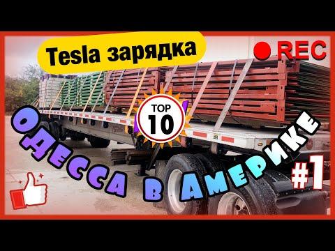 День Независимости УКРАИНЫ 🇺🇦 В АМЕРИКЕ. Tesla-зарядка 🔌 🚘 в деревне.