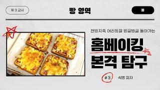 [베이킹] 간단하고 맛있는 겉바속촉 오븐 식빵 피자 (…