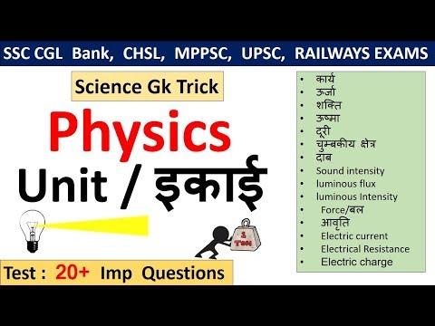 General Science : Physics | मात्रक (Unit)