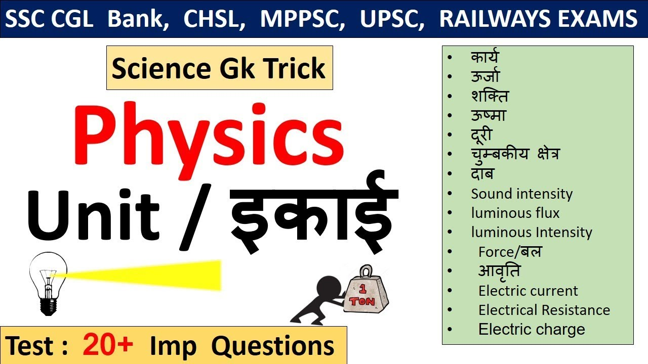 physics in hindi video download