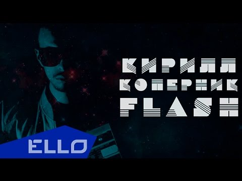 Кирилл Коперник - Flash