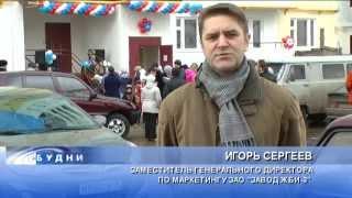 07 марта ЖБИ-3 провел заселение НОВОГО ДОМА в 13-м микрорайоне Железногорска!(Как выгодно купить квартиру от ЖБИ-3 смотрите на нашем сайте www.zjbi.ru., 2015-03-12T13:59:20.000Z)