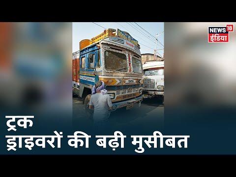 Kolkata में Lockdown ने बढ़ा दी Truck Drivers की मुसीबतें, सड़कों पर रहने के लिए हुए मजबूर