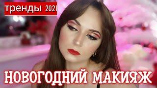 Макияж На Новый Год 2021 Тренды Макияжа 2021
