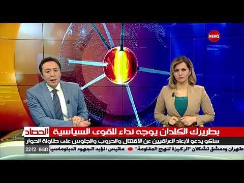 الحصاد الاخباري 6-11-2017 ... الشرقية نيوز