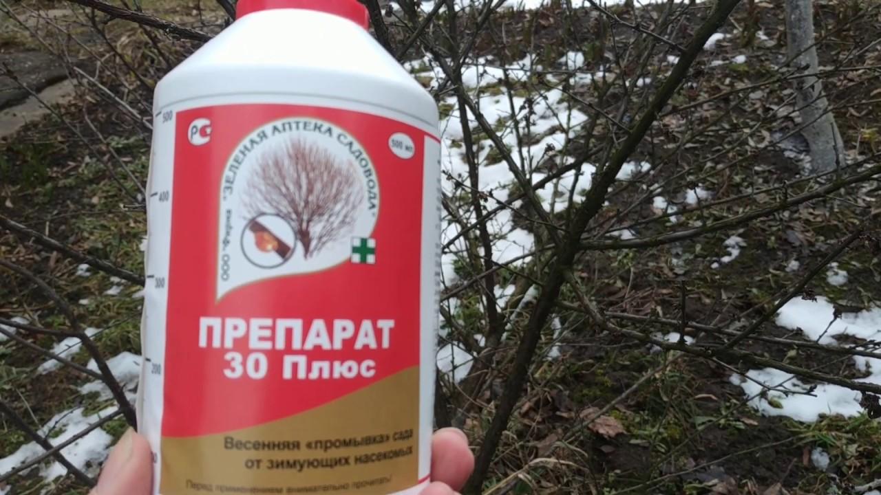 Чем обработать сад от вредителей рано весной?Препарат 30+.
