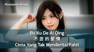 Bu Ku De Ai Qing - 不苦的愛情 - 六哲 Liu Zhe (Cinta Yang Tak Menderita/Pahit)