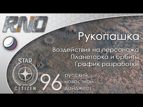 96-Star Citizen - Русский Новостной Дайджест Стар Ситизен