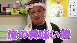 【おもしろ料理紹介】キクリンの面白メニュー 博多一番星清川店|キクリンチャンネル