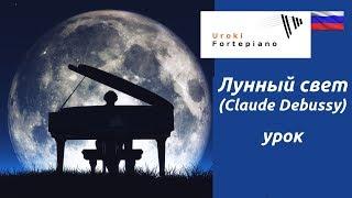 """Клод Дебюсси """"Лунный свет""""  1 урок - Уроки фортепиано"""