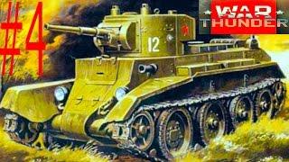 Відео для дітей War Thunder #4 БТ-5, БТ-7 Танкові бої Початок Перші перемоги Тактика бою нова серія