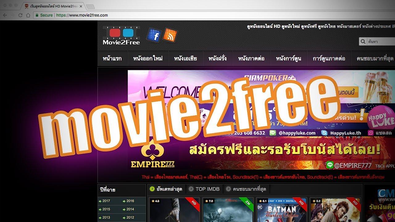สอนโหลดหนัง movie2free ด้วยวิธีง่ายๆ - Youtube On Repeat
