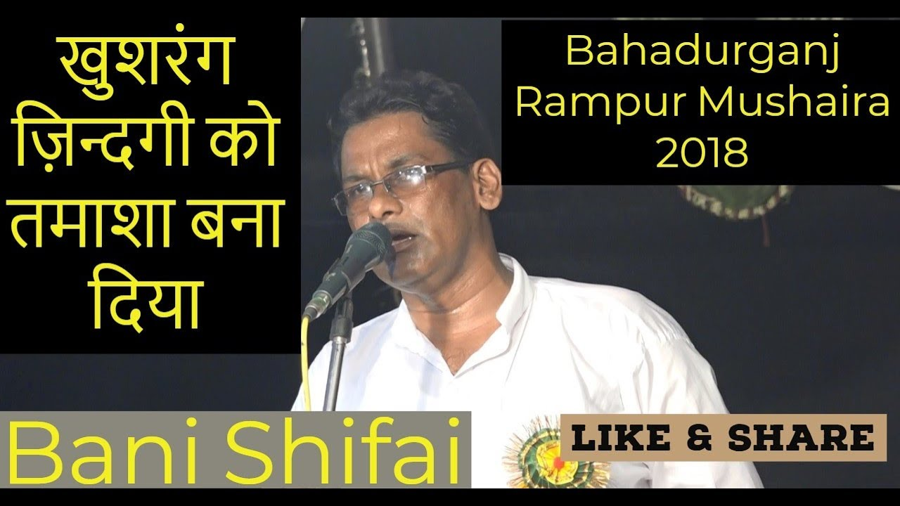 Download खुशरंग ज़िन्दगी को तमाशा बना दिया Bani Shifai Bahadurganj Rampur Mushaira 2018 waqt  media