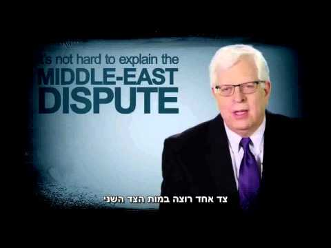 סרטון הסברה לישראל   Prager University The Middle East Problem