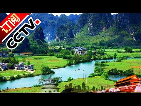 《地理中国》 20170202 山河春色·凤山谜洞 | CCTV