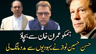 Hassan and Hussain Nawaz are Begging Help From Big Stake Holders Worldwide