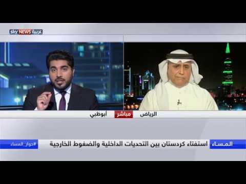 استفتاء كردستان بين التحديات الداخلية والضغوط الخارجية  - نشر قبل 6 ساعة