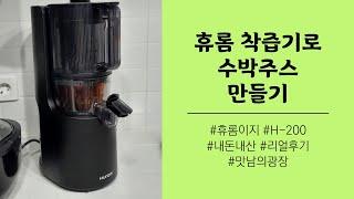 휴롬 신상 착즙기 H-200 건강한 착즙주스 만들기!