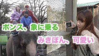 【しばなん×みきぽん】動物に触れる動物園に行ってきた!!!