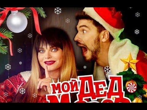 Наташа Королёва и Герман Титов — Мой Дед мороз