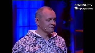 """группа КОМИССАР- TV: """"Давай поженимся""""-программа телеканала Первый (official video)"""