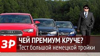 Тест премиальных седанов Mercedes-Benz C-класса, BMW 3-й серии и Audi A4