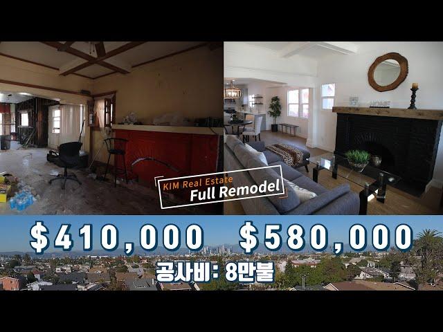 단독주택 8만불 리모델링으로 20만불에 가까운 시세 올리기- 주택리모델링 전/후