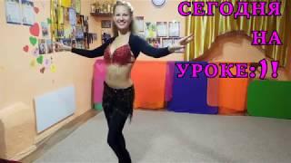 Урок 30. Очень эффектное движение в танце живота для начинающих.