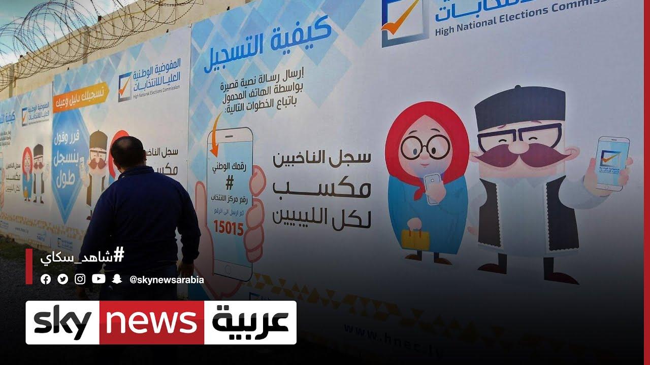 ليبيا: المجلس الرئاسي يسعى للتوافق على قانون الانتخابات  - نشر قبل 4 ساعة