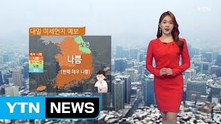 [날씨] 미세먼지 기승...주말까지 예년보다 온화 / YTN