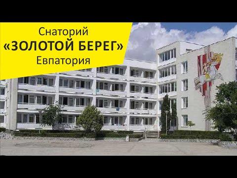 Санаторий Золотой берег. Евпатория. Крым