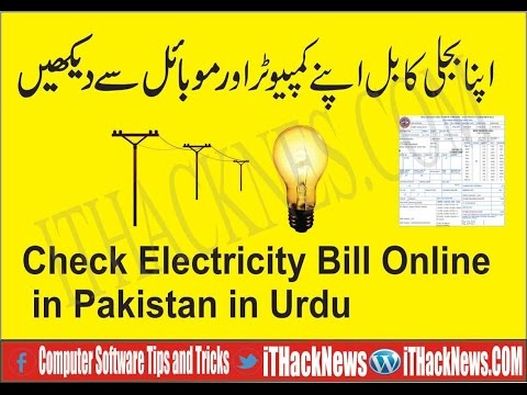 how to check your electricity bill online in pakistan - YouTube