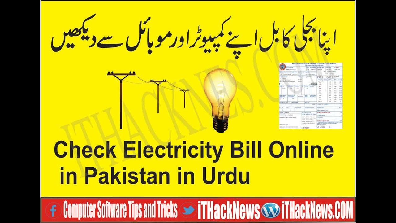 how to check your electricity bill online in pakistan