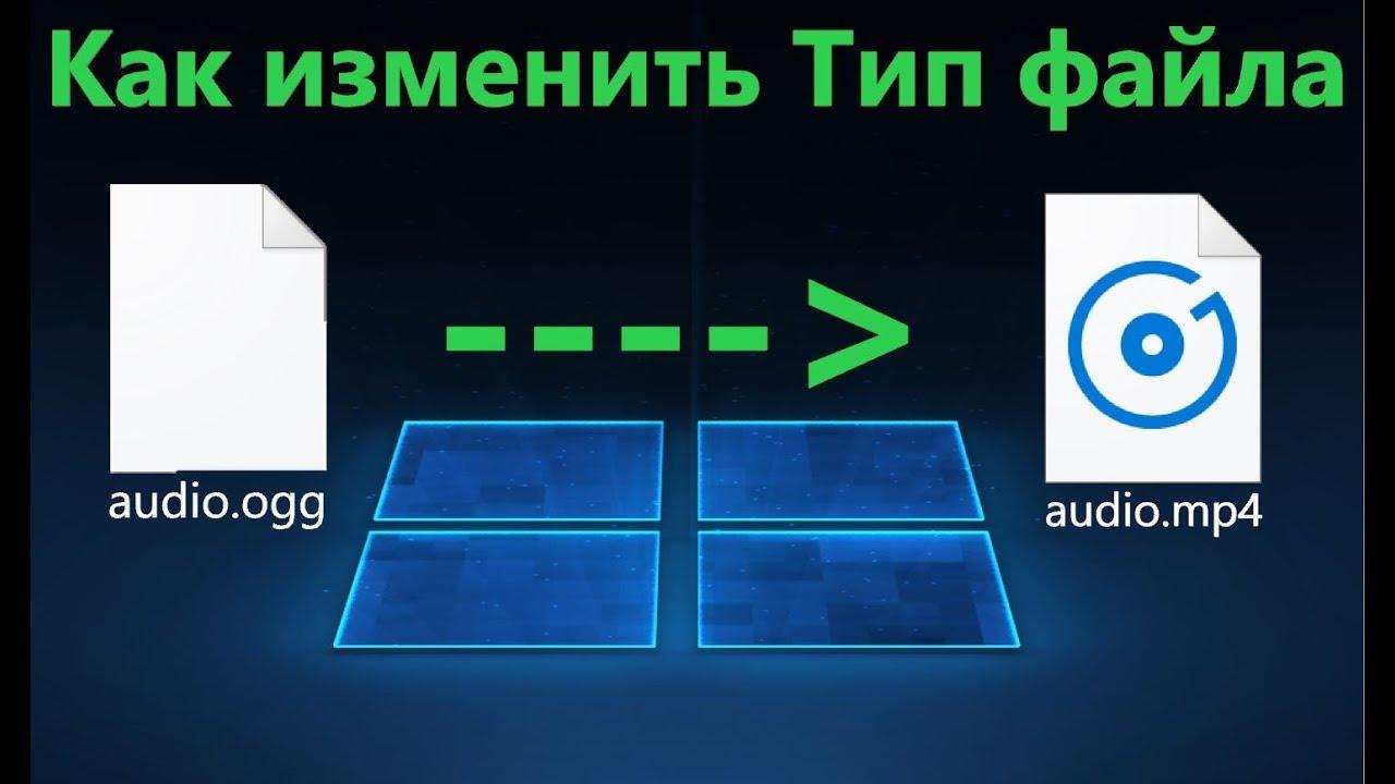 Как изменить тип файла в Windows 10 - YouTube