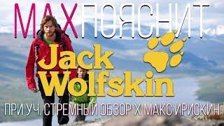 МAX ПОЯСНИТ | JACK WOLFSKIN | (ft.СТРЕМНЫЙ ОБЗОР,Макс Ирискин)